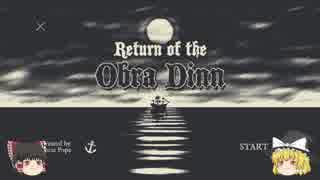 【ゆっくり実況】オブラ・ディン号の謎を解き明かせ!Part 1【Return of the Obra Dinn】