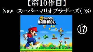 Newスーパーマリオブラザーズ(DS)実況 part17【ノンケのマリオゲームツアー】