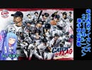 【歌うボイスロイドで】埼玉西武ライオンズ選手別応援歌【一部だけ】