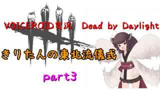 【Dead by Daylight】きりたんの東北流儀式 part3【VOICEROID実況】