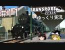 【Transport Fever】ゆっくり交通経営録 Part11