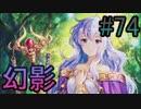 【実況】FE聖戦の系譜 part74