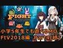 【東北きりたん×紲星あかり】小学5年生でも遊べるMO FtV2018編 Part4(終)【モダン】