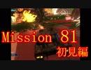 【地球防衛軍5】初心者、地球を守る団体に入団してみた☆83日目【実況】