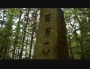 第33位:【ゆっくり】徒歩で日本一周part423【安芸高田→広島】 thumbnail