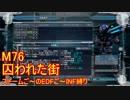 【地球防衛軍5】Rストームご~のINF縛りでご~ M76【実況】