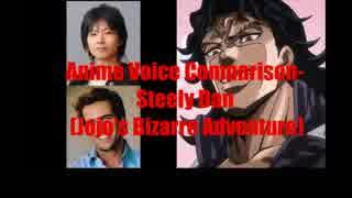 ジョジョの奇妙な冒険SC 英語吹替版+日本語版 声優(スティーリー・ダン)