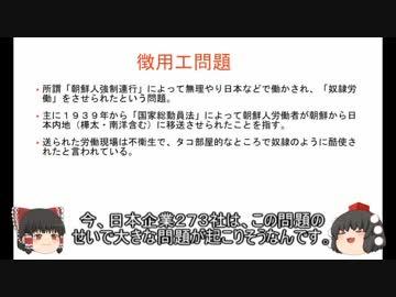 ゆっくり解説】徴用工問題(韓国最高裁判決目前!) by ゆっくり解説 ...