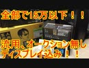 【自作PC】15万円以下で最新ゲームもしっかり動くPCを組む!!part1