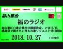 福山雅治   福のラジオ 2018.10.27〔152回〕