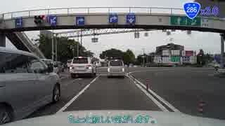 【車載動画】国道286号part1
