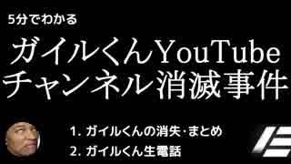 5分でわかるガイルくんのYouTubeチャンネル消失事件【日本語字幕】
