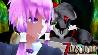 【7 Days To Die】撲殺天使ゆかりの生存戦略α16.4 MD9【Medieval Mod 1.8】