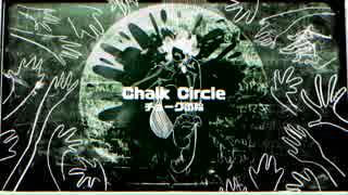 Chalk Circle / Juudenki ft. 初音ミク