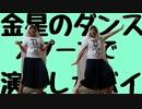 【超パ】金星のダンス、スプーンで演奏したバイ【みてよな】