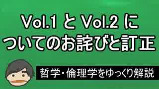 Vol. 1とVol. 2についてのお詫びと訂正 哲学・倫理学をゆっくり解説