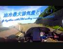 【油冷最大排気量と行く!】東北地方ぶらり一人旅Part.5