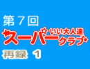スーパーいい大人達クラブ 第7回(第6回) 再録 part1【ニコニコ動画】