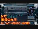 【地球防衛軍5】Rストームご~のINF縛りでご~ M77【実況】