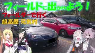 【フィールドに出かけよう!】フィールダーで行く 旭高原 元気村【VOICEROID車載】