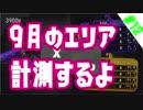 【カンストダイナモ】ガチマは今日もダイナモ日和#12【スプラトゥーン2】