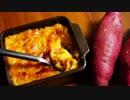 【芋活】一人さつま芋料理祭り。12種【しようぜ!】