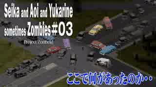 【Project Zomboid】セイカと葵とユカリーヌ、時々ゾンビ #03