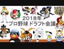 【2018】2018年ドラフト会議~ドラ1予想結果+各チーム指名振り返りpart1~【ドラフト会議】