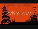 【ハロウィンなんで】カボチャとヤンチャとヤリマンネーちゃん【オリジナルRAP】