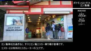 【RTA】ポケモンGO 江ノ島 00:13:05【島巡り】