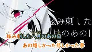 【ニコカラ】姉妹寫眞《ユジー》(On Vocal)