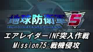 【地球防衛軍5】エアレイダーINF突入作戦 Part73【字幕】