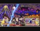 【オトギフロンティア】ハロウィン・イン・ザ・ダーク 開かれた地獄への扉(ボス戦BGMのみ版)