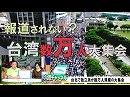 【台湾CH Vol.254】台湾独立派の訴えが世界に!台北で数万人の大集会! / 安倍訪中で懸念すべき中国の日台離間謀略[桜H30/10/27]