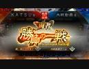 KATSUの三国志大戦 第60回 thumbnail