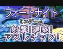"""【フォートナイトバトルロイヤル】ミニゲーム""""射撃!建築!アスレチック!""""""""【Fortnite】"""