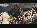 【バイオ7 DLC】ピョンっと逃げたい!恐怖のバイオ7  NOT A HERO #4【実況】