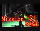 【地球防衛軍5】初心者、地球を守る団体に入団してみた☆84日目【実況】