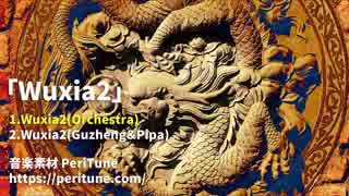 【無料フリーBGM】Wuxia2 / 中華風の勇壮なオーケストラ曲