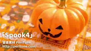 【無料フリーBGM】ハロウィン・コミカルなホラー曲「Spook4」