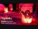 【無料フリーBGM】ハロウィン・かわいいホラー曲「Spook」
