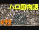【実況】ハローの国からこんにちは!#22【ハロ国物語】