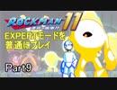 ロックマン11 EXPERTモード 普通にプレイ Part9