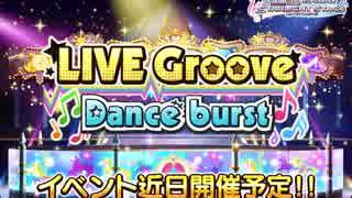 2018/10/31~ 期間限定イベント「LIVE Groove Dance burst/Starry-Go-Round」告知