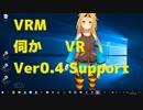 VRM版伺かを作る[ver0.40]