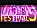 【MMD-PVF5】MMD-PVフェスティバル5【開催告知】