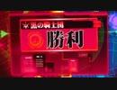 【パチンコ】CRぱちんこコードギアス 反逆のルルーシュ Part.6