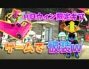 【スプラトゥーン2】渋谷で仮装?今時ゲームで仮装だ!wwww