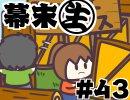 [会員専用]幕末生 第43回(バクマツクラフト)