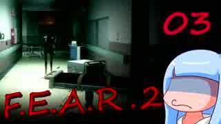 【葵単体】怖い?怖くない?F.E.A.R.2パート3【F.E.A.R.2】